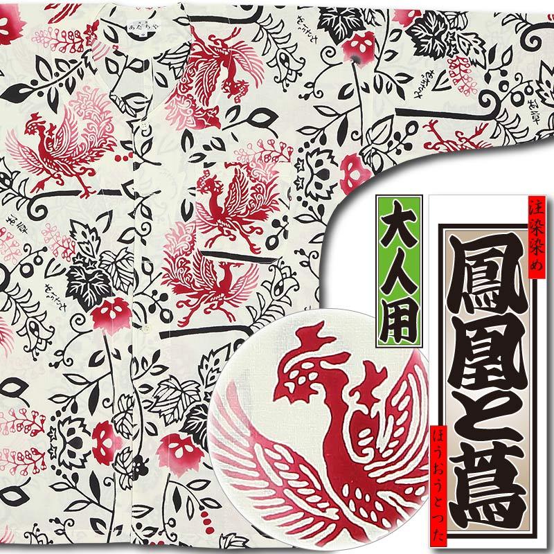 【祭り用品|本染め柄物鯉口シャツ】鳳凰と蔦(ほうおうとつた)差分|特岡=平織り