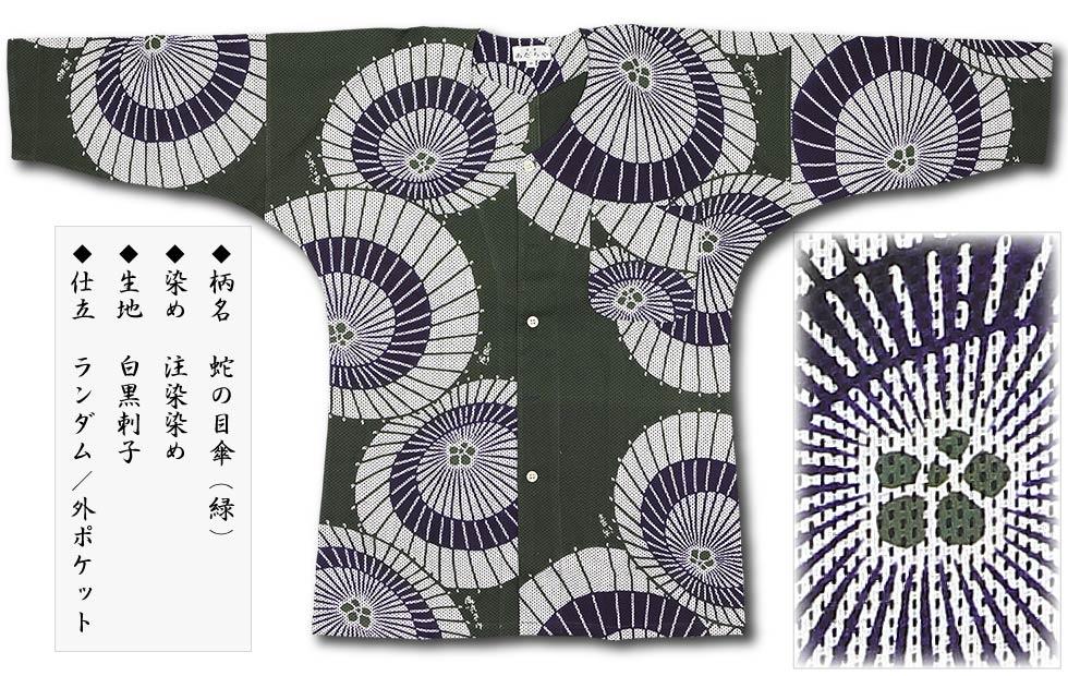 【祭り用品|本染め柄物鯉口シャツ】蛇の目傘(じゃのめがさ)緑|白黒刺子
