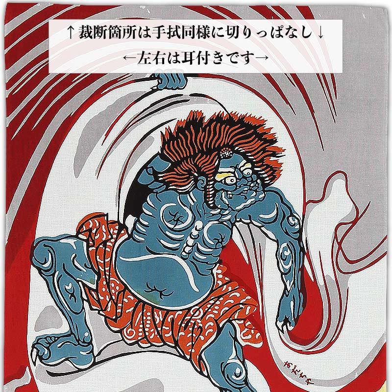 【祭り用品|締込み・巻帯】風神雷神(ふうじんらいじん)細川染め・赤|特岡|注染染め