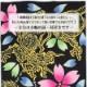 切り売り反物【龍と桜|りゅうにさくら】刺子「黒」■注染染め