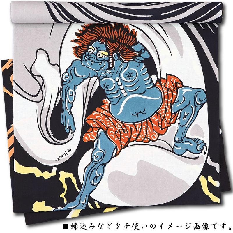 【祭り用品|締込み・巻帯】風神雷神(ふうじんらいじん)細川染め・黒|特岡|注染染め