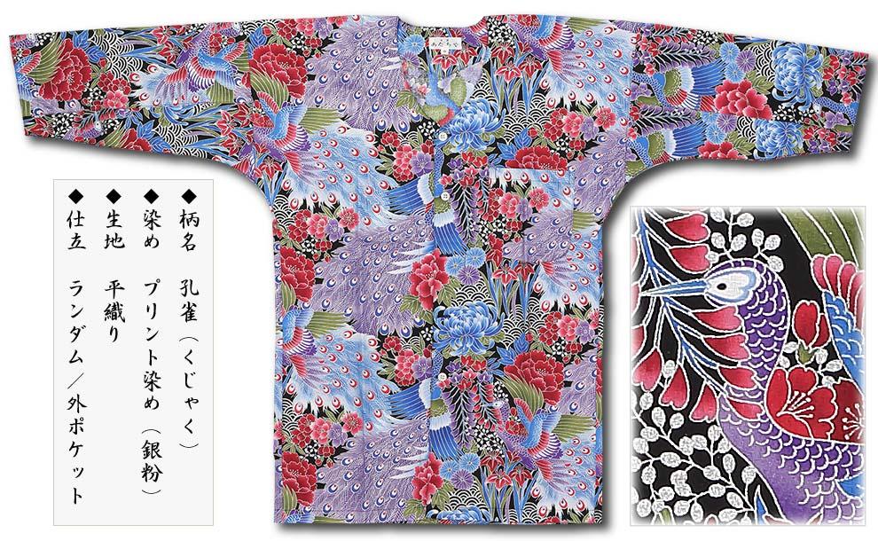 【2021年新柄|プリント柄鯉口シャツ】孔雀(くじゃく)銀粉・黒×青