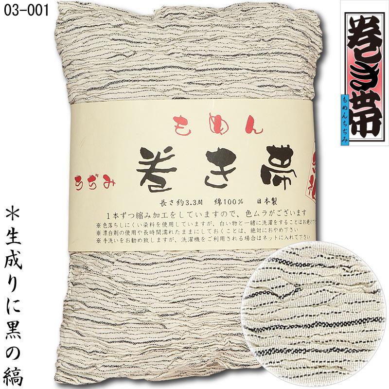 【巻き帯|半纏帯】木綿ちぢみ01:生成りに黒の縞 ●伸縮性があって締め易いお祭り用兵児帯