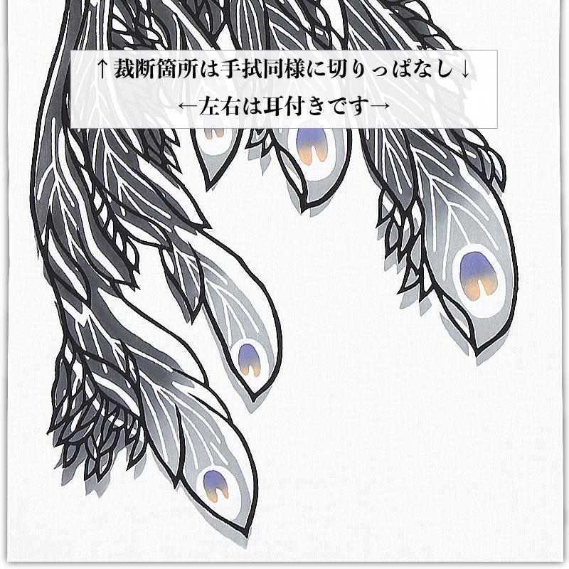 【祭り用品|締込み・巻帯】鳳凰(ほうおう)注染細川染め(黒)特岡=浴衣地