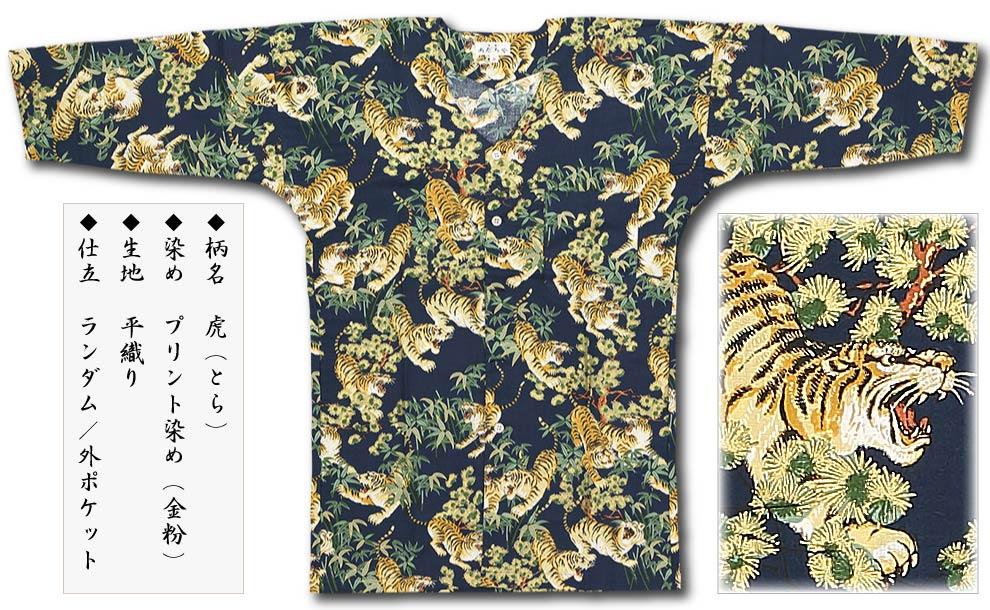 【2021年新柄|プリント柄鯉口シャツ】虎(とら)金粉・紺