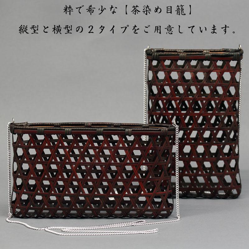 【祭り用品】目籠(めかご)小物入れ「タテ」茶染め|ポーチ・ポシェット・肩掛け・斜め掛け