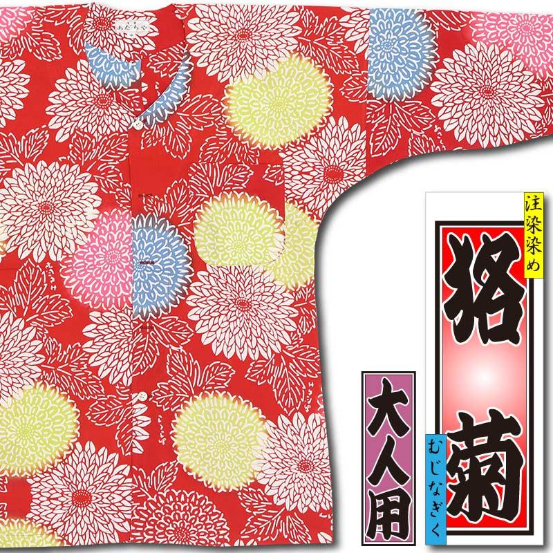 【祭り用品|本染め柄物鯉口シャツ】狢菊(むじなぎく)赤|特岡=浴衣地