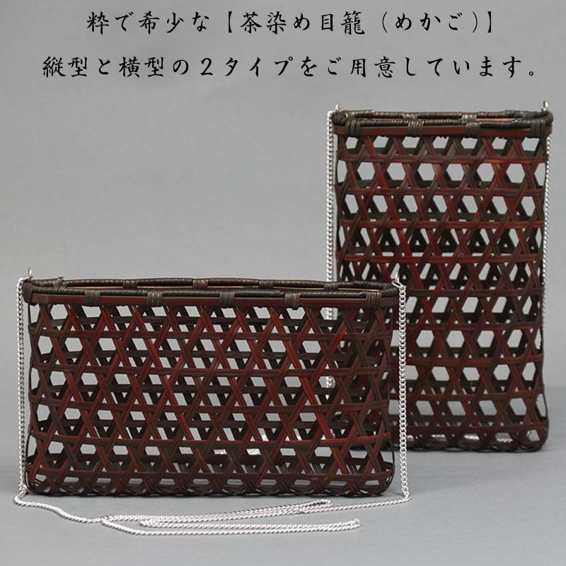 【祭り用品】目籠(めかご)小物入れ「横」茶染め|ポーチ・ポシェット・肩掛け・斜め掛け