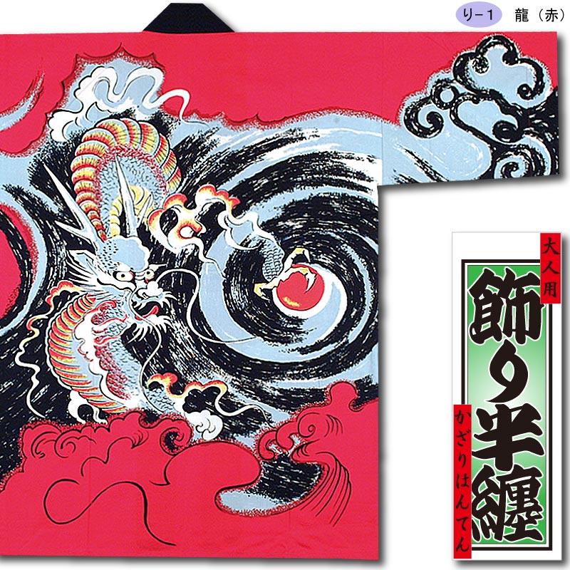 【祭用品|大人用半纏】飾り半天・生地=シャークスキン「龍(赤)」り-1