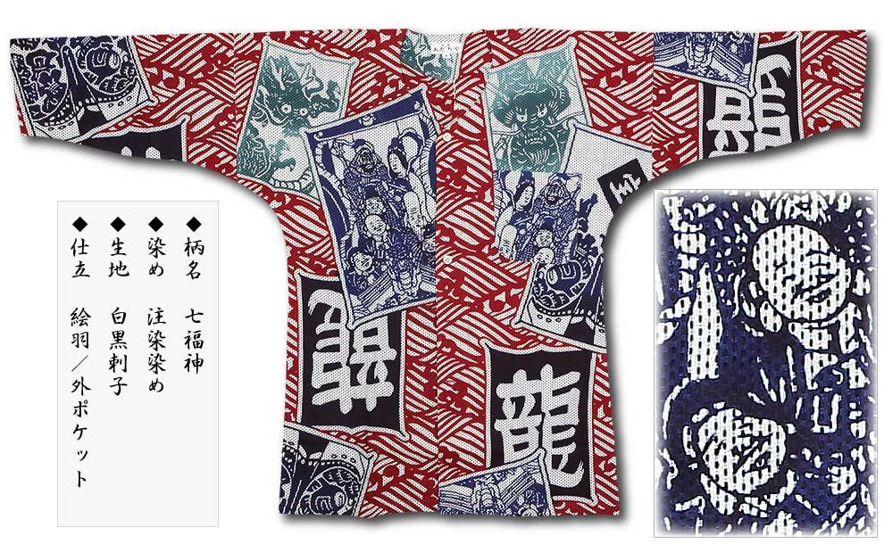 【祭り用品|本染め柄物鯉口シャツ】七福神(しちふくじん)差分赤|刺子