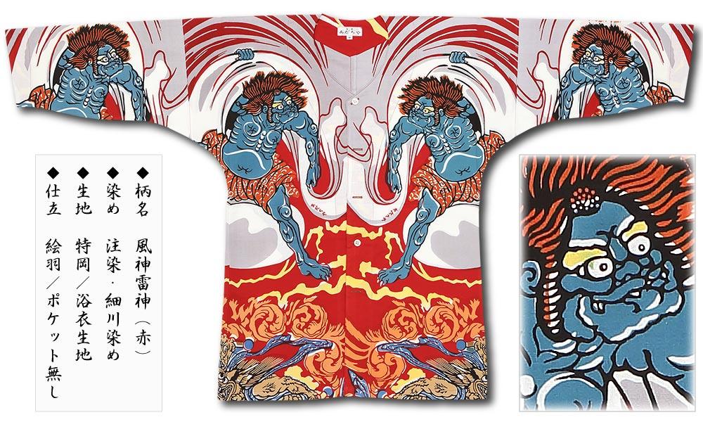 【祭り用品|本染め柄物鯉口シャツ】風神雷神(ふうじんらいじん)細川染め・赤|特岡=平織り