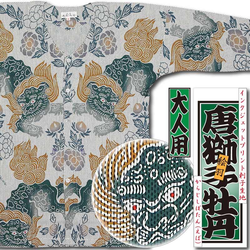 【祭用品|インクジェット鯉口シャツ】唐獅子牡丹・絵羽(からじしぼたん・えば)刺子