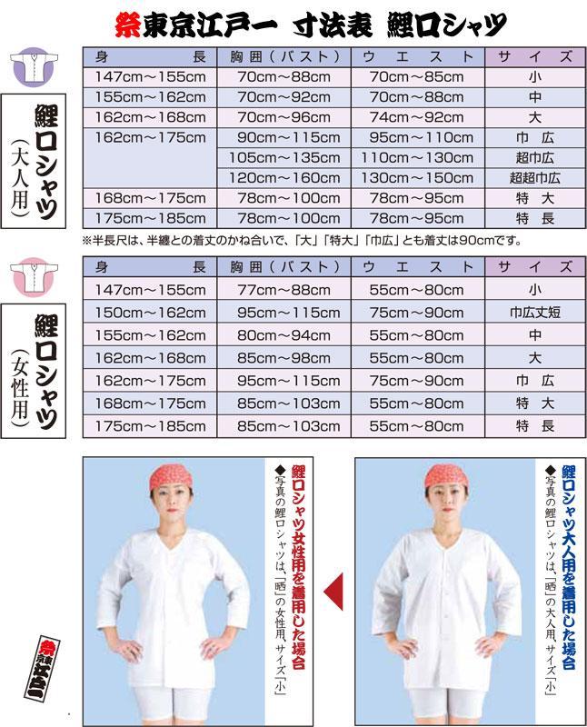 【祭東京江戸一|鯉口シャツ-全サイズ】無地染:鼠(ねずみ)大人用・女性用・子供用