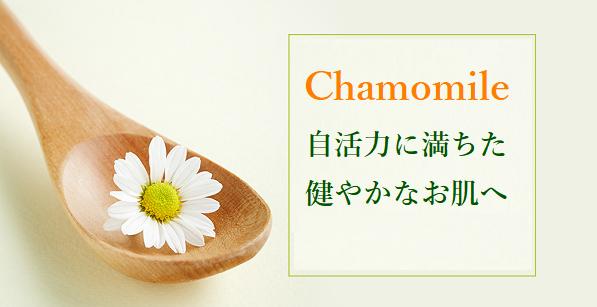 1400円off  リバイタルエッセンス《カモミール》30ml 通常価格7900円(税込8690円)