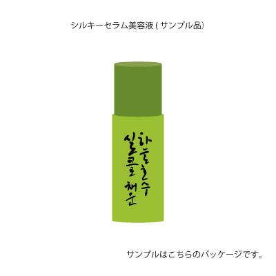 600円off シルキーセラム美容液 30ml 通常価格4500円(税込4950円)→3900円(税込4290)