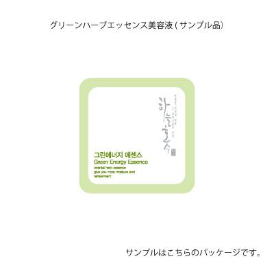700円off グリ−ンハーブエッセンス美容液 50ml 通常価格5,000円→公式サイト価格 4300円(税別)