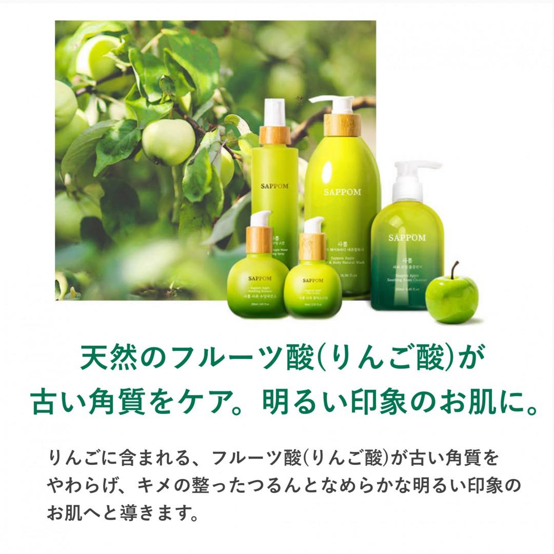 10%off ポータブル SAPPOM 安らぎ蒸留化粧水 30ml 1本 ポータブルサイズ単品商品