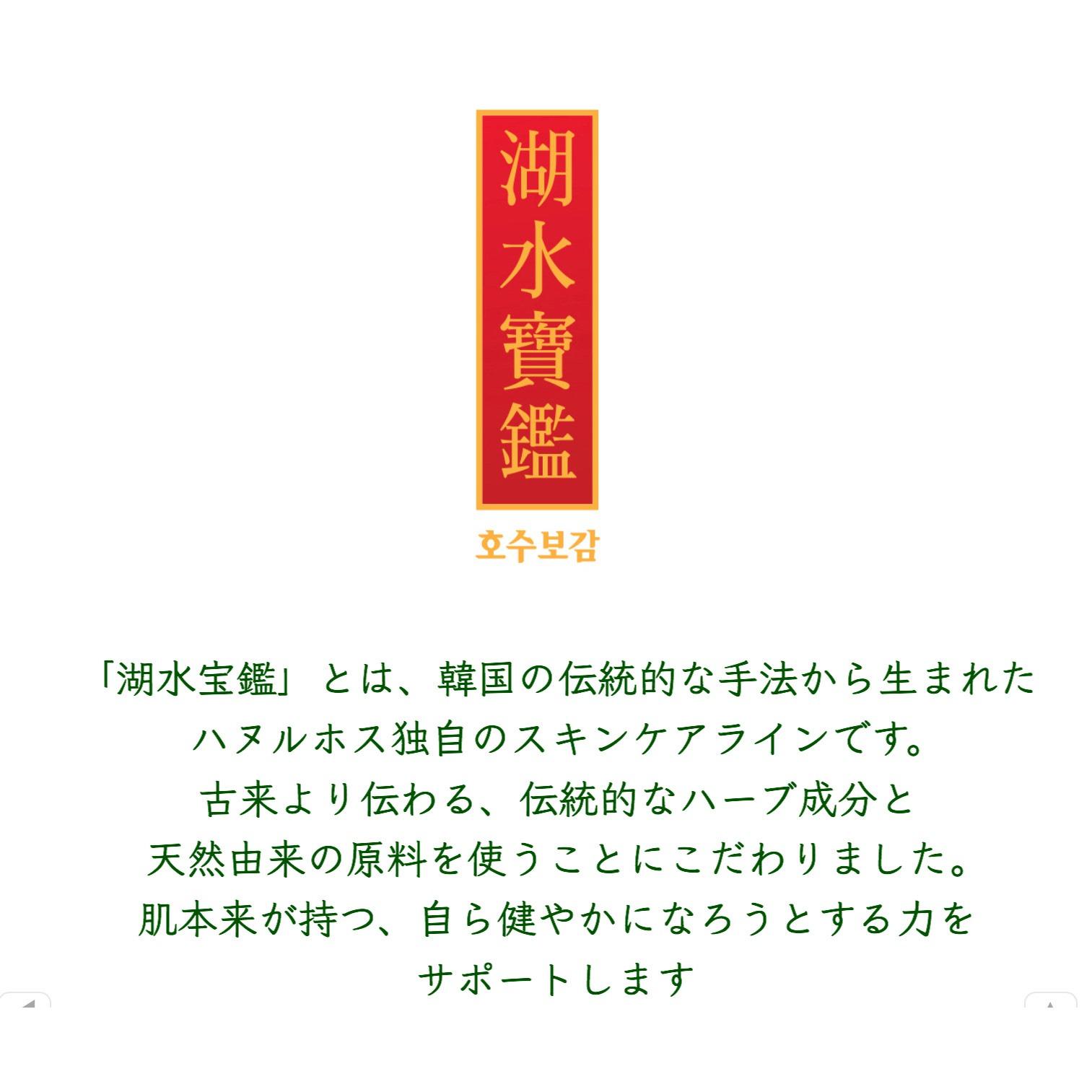 10%off 湖水宝鑑 スリーピングジェルパック 通常価格4200円(込4620円)→3780円(税込4158円)