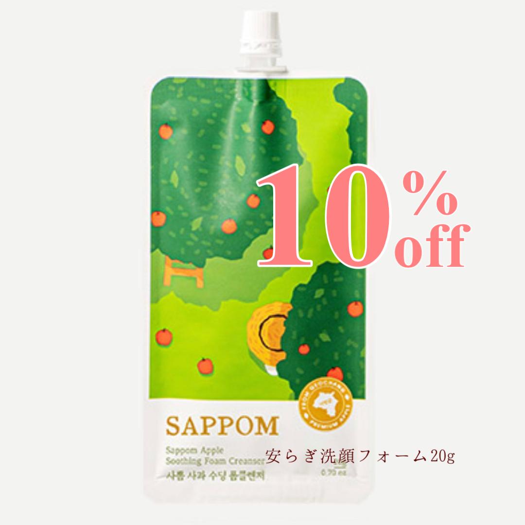 SAPPOM 安らぎ洗顔フォーム 20g 単品商品 ポータブルサイズ