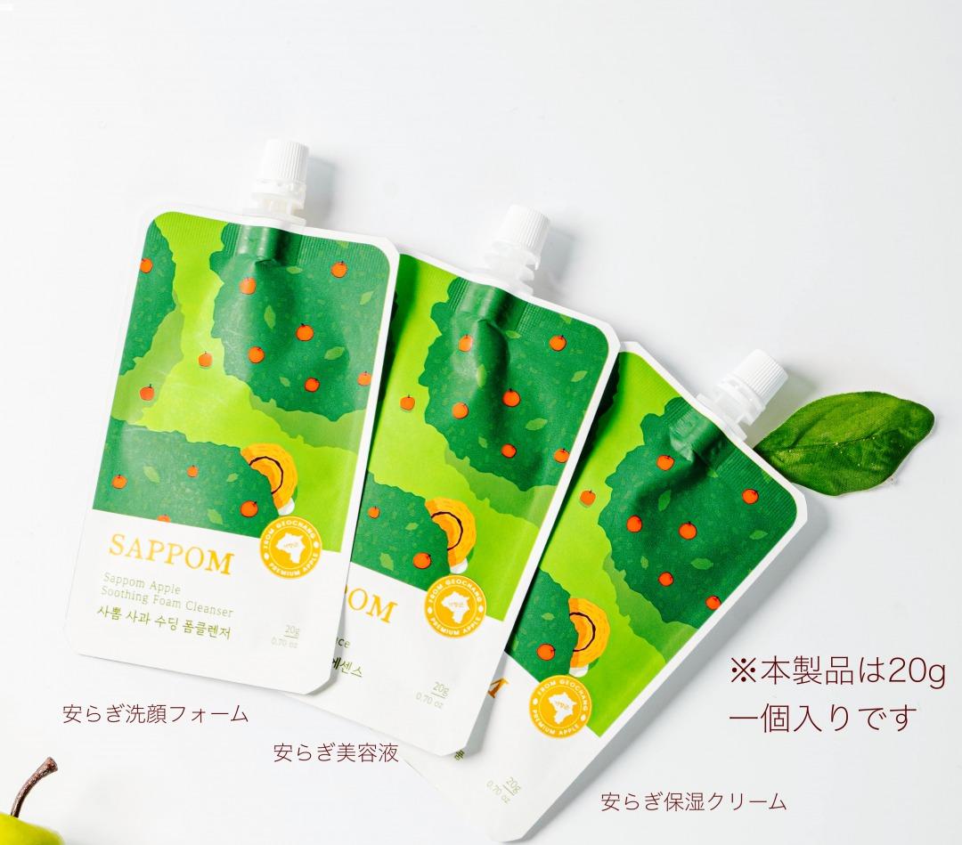 10%off ポータブル SAPPOM 安らぎ美容液 20g (1包入) 単品商品