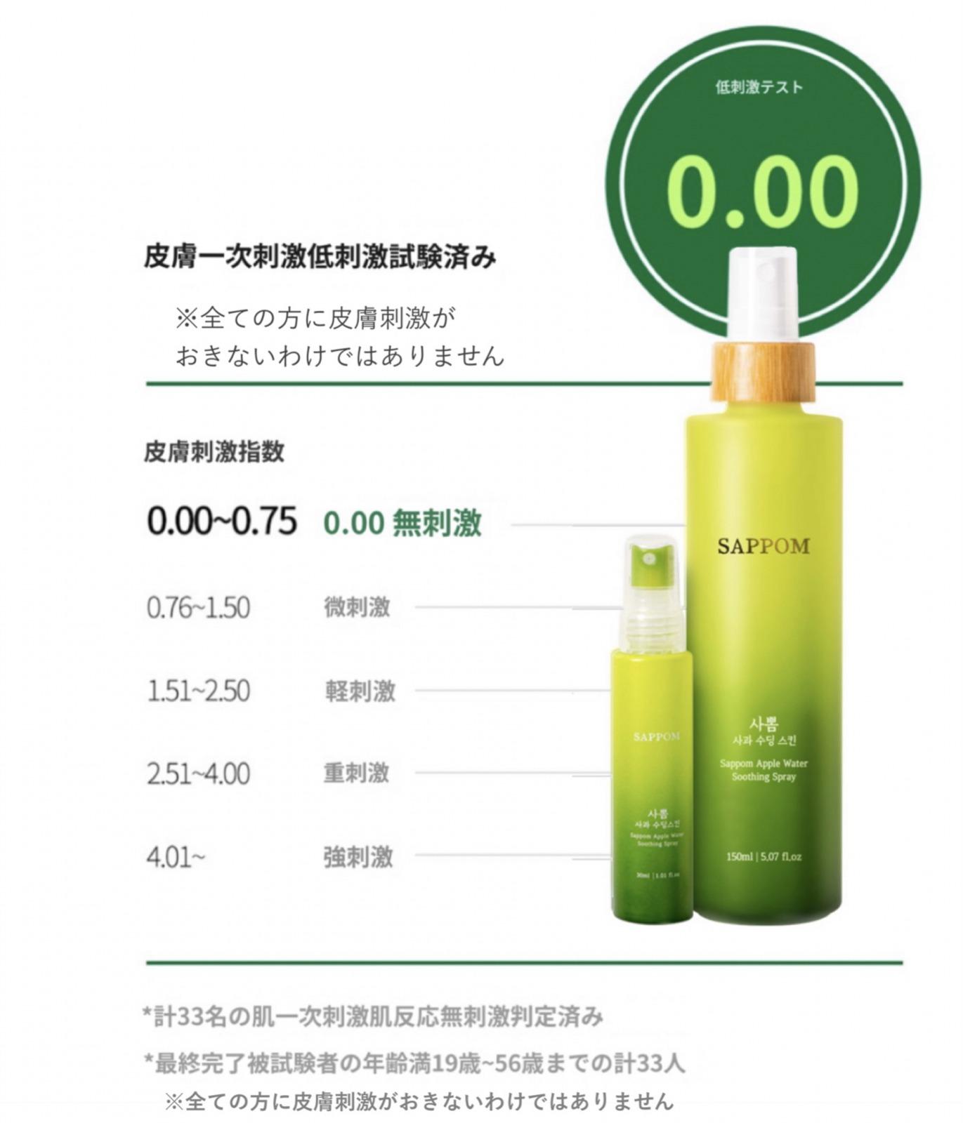SAPPOM 安らぎ蒸留化粧水 150ml