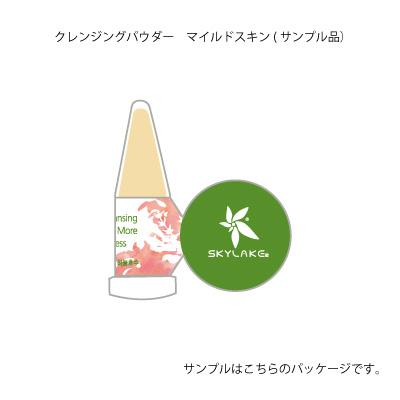 2本セットで10%off!日本限定ミニボトル26g クレンジングパウダーマイルドスキン&ブライトニング ミニボトル 26g