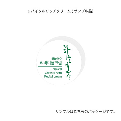 今だけ!1200円off リバイタルリッチクリーム【1200円OFF】