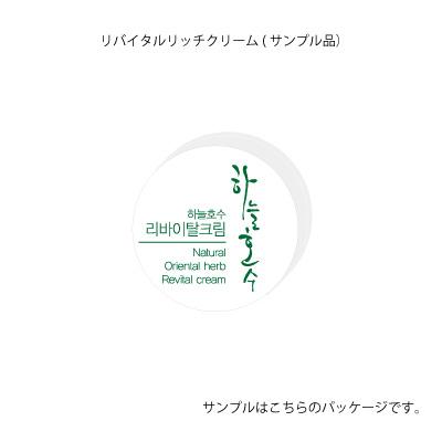 リバイタルリッチクリーム 1200円off マスクパックブライトニング(白肌 ) 通常価格7000円(税込7700円)→5800 (税込6380円))