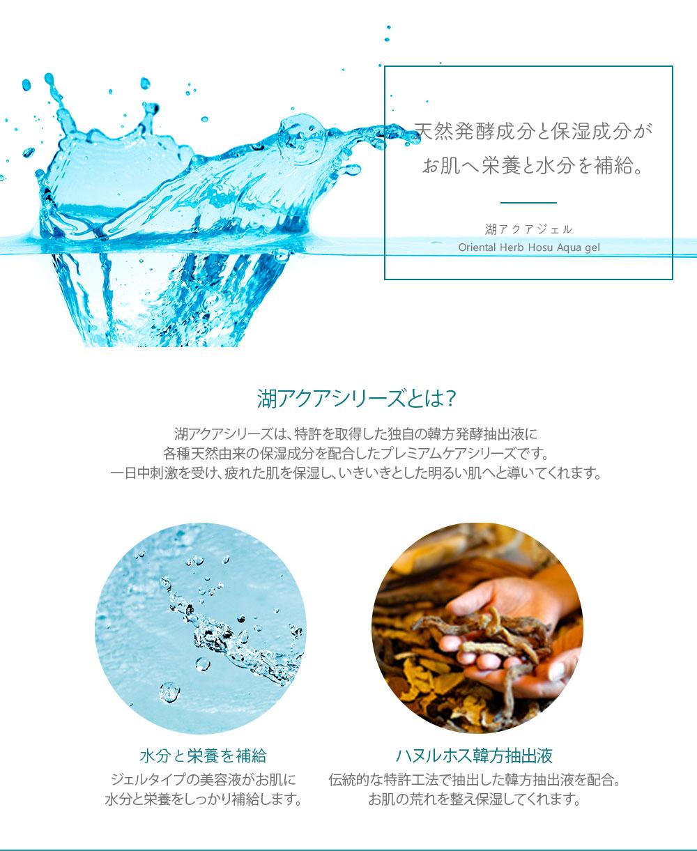 発酵美容成分×保水力【10%OFF】湖アクア保湿ジェル(美容液)マスクパックマイルドスキンつき