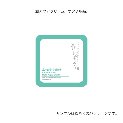 【5%OFF】湖アクア保湿クリーム