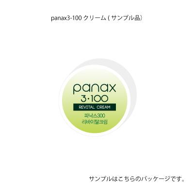 年齢肌悩みに パナックス3‐100 クリーム 30ml 20%off トライアルパッケージ