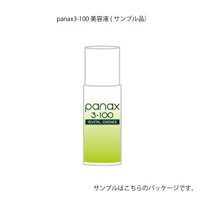 トライアルパッケージ パナックス3‐100 美容液 50ml