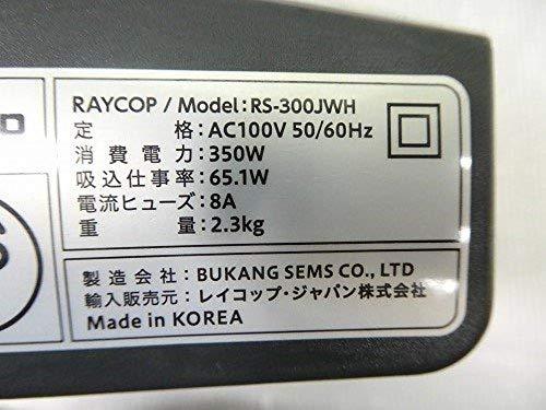 レイコップ製/年式不明/ふとん専用ダニクリーナー/RS-300JWH●a【052367】