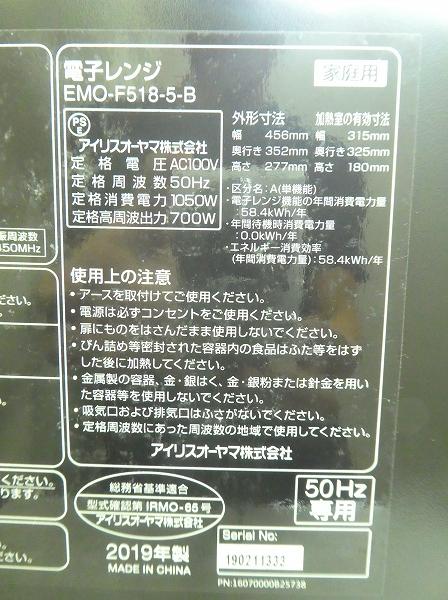 アイリスオーヤマ製/2019年式/出力700W/50HZ専用電子レンジ/EMO-F518-5-B●【2100939】