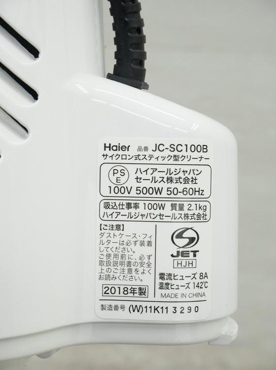 Haier製/2018年式/サイクロンスティック型クリーナー/JC-SC100B