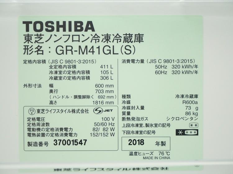 東芝製5ドア/2018年式/ 411L/ノンフロン冷蔵冷凍庫/GR-M41GL(S)●