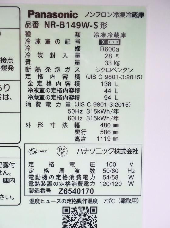Pananonic製/2017年式/138L/冷蔵冷凍庫/NR-B149W-S●