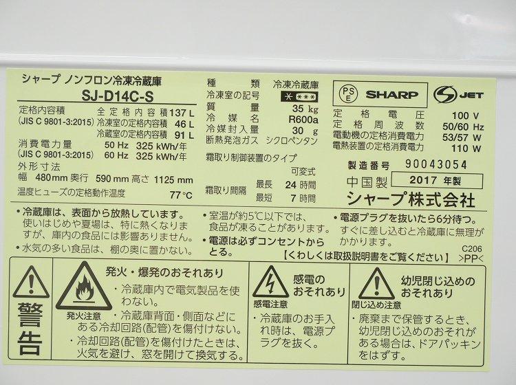 シャープ製/17年,17年式/137L,5.5kg/中古家電3点セット