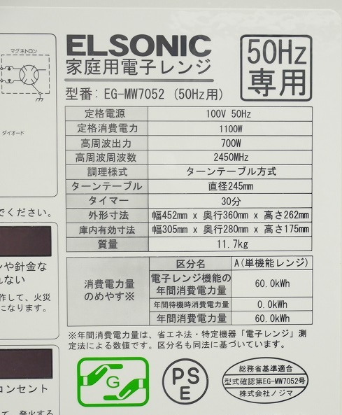 ELSONIC製/2015年式/出力700W/50HZ専用電子レンジ/EG-MW7052●