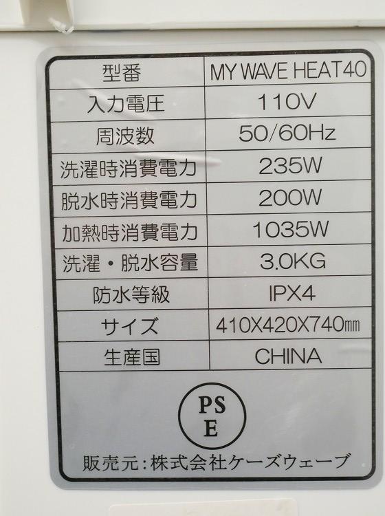 ケーズウェーブ製/2019年式/3kg/全自動洗濯機/MYWAVEHEAT40●【3011029】