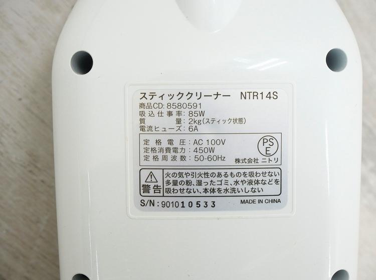 ニトリ製/年式不明/サイクロンスティック型クリーナー/NTR14S