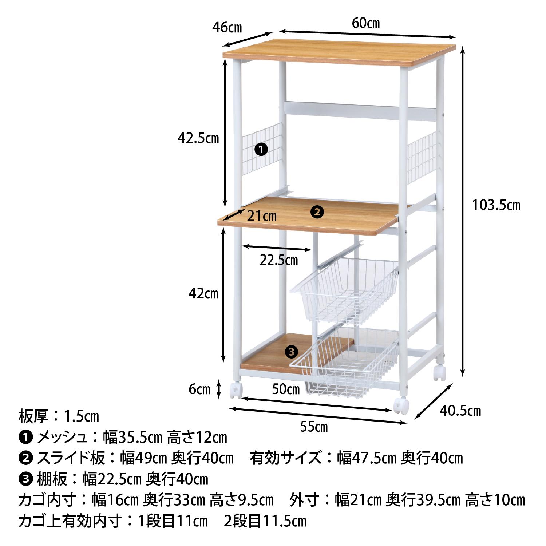 【新品】不二貿易/FBC-9812/レンジワゴン-ホワイト×ナチュラル