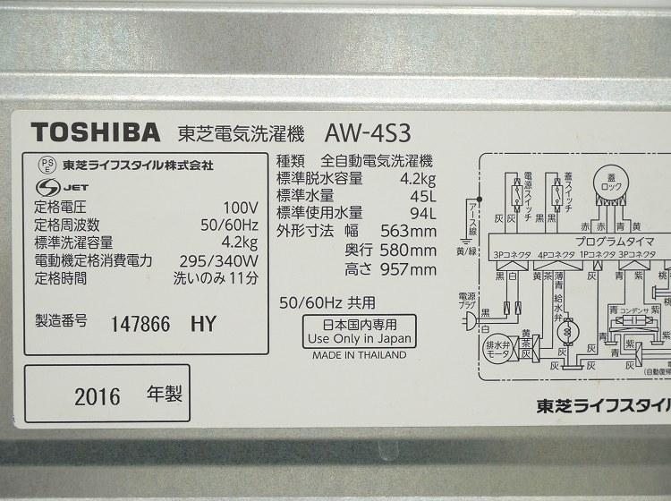 シャープ製,東芝製/17年,16年/137L,4.2kg/中古家電2点セット
