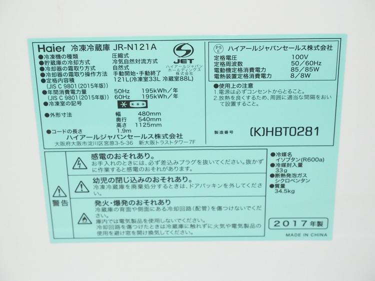 Haier製,Hisense製/17年,18年/121L,4.5kg/中古家電2点セット◆