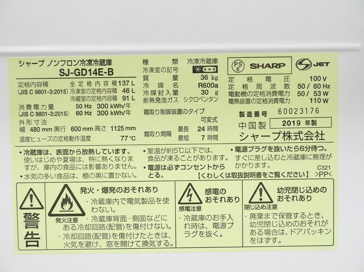 シャープ製/19年,18年/137L,7kg/中古家電2点セット