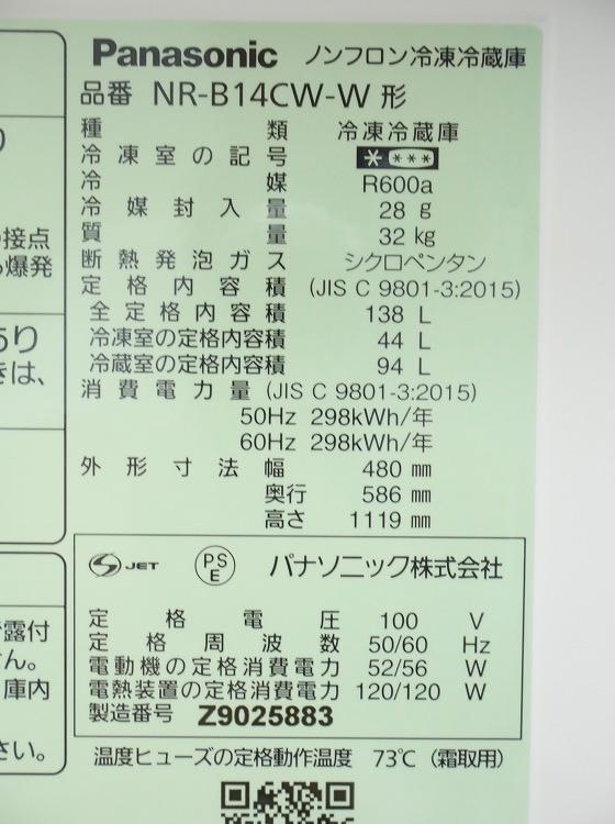 Panasonic製/20年,17年/138L,5kg/中古家電2点セット