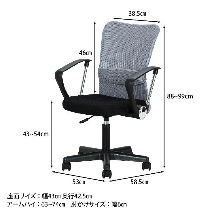 【新品】不二貿易/H-298FA GY/メッシュチェア-グレー