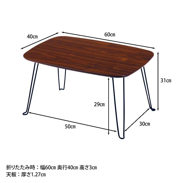 【新品】不二貿易/HH-6040DBR/テーブル-ダークブラウン