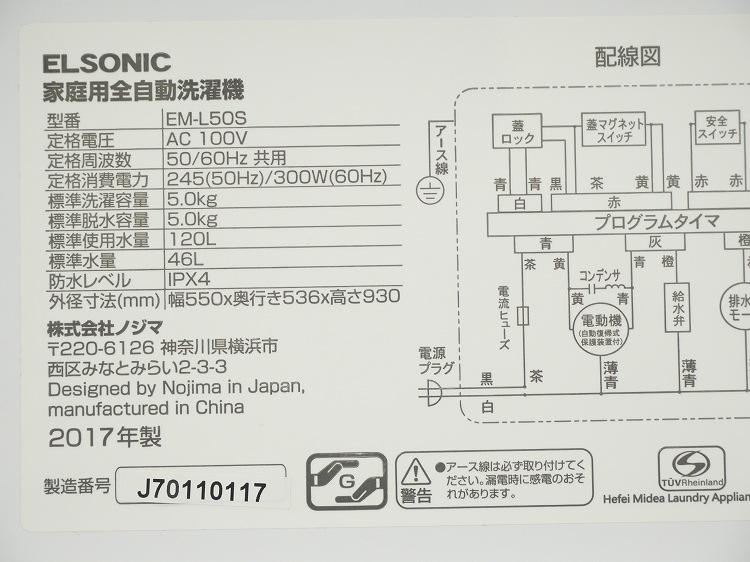 ELSONIC製/2017年式/5Kg/全自動洗濯機/EM-L50S2