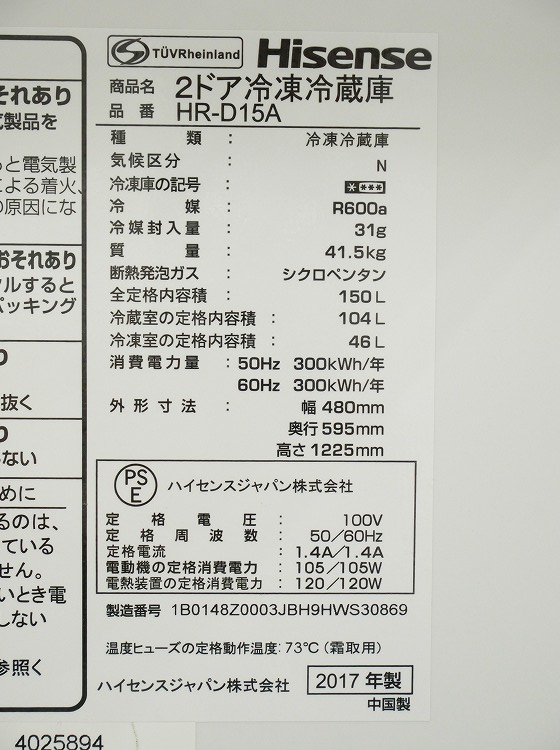 Hisense製,ELSONIC製/17年,18年/150L,5kg/中古家電2点セット